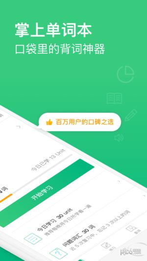 gre3000词app