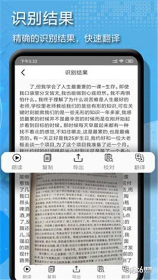 拍图辨字大师app下载