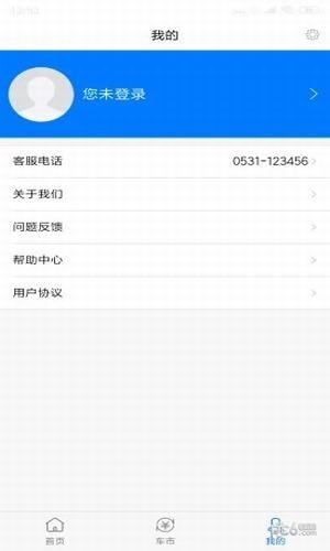 漳州二手车app下载