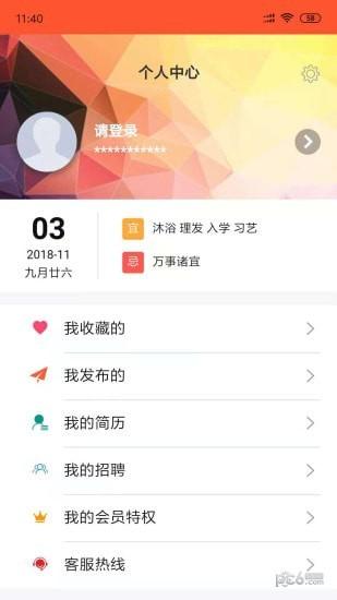 同城迅帮app下载