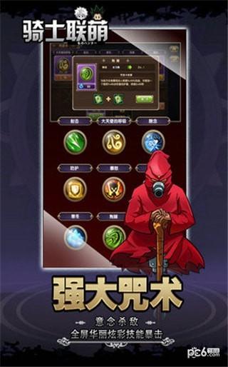 骑士联盟游戏下载