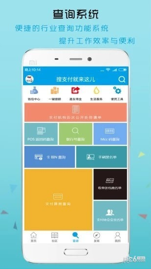 支付曝光台app下载