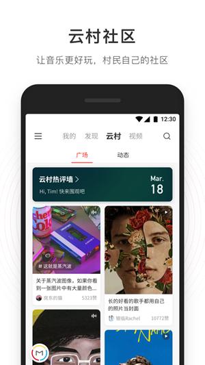 �W易云音��app