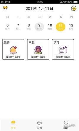 荔枝打卡app下载