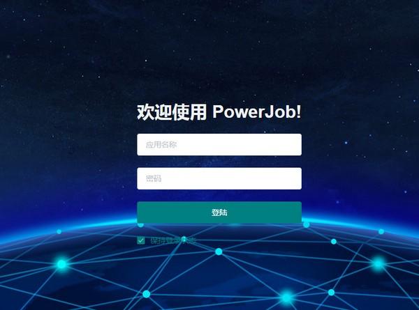 PowerJob(任务调度计算框架)