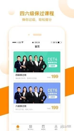 朗播四六级app下载
