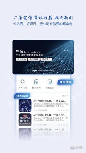 辉映app下载