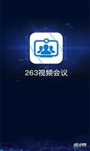 263视频会议app