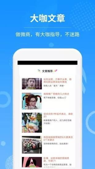 微商码头app下载