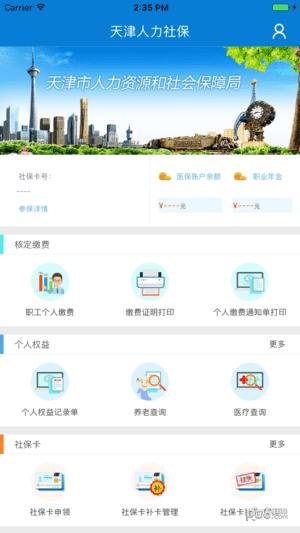 天津社保认证app下载