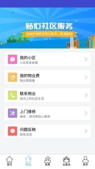 北京业主app下载