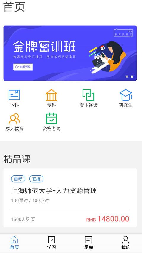 东方尚学电脑版