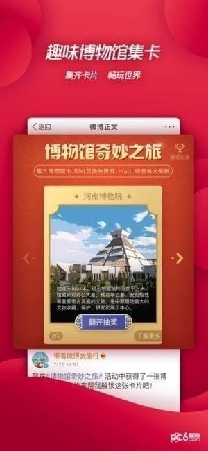 新浪微博app修正