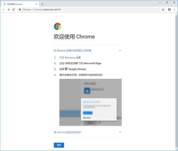 谷歌�g�[器(Google Chrome)