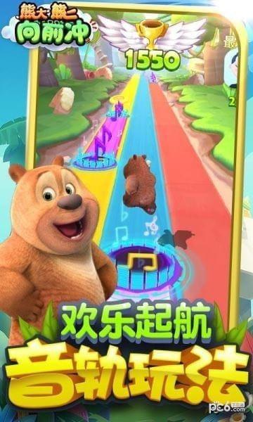 熊大熊二向前冲手游下载