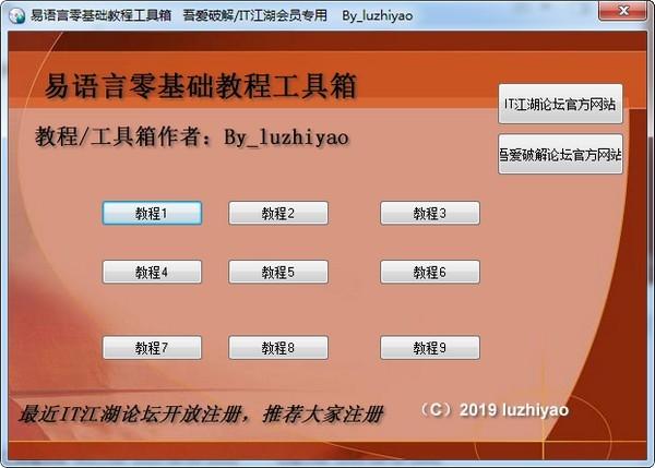 易语言零基础教程工具箱