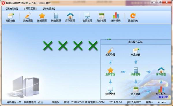 智能电动车管理系统