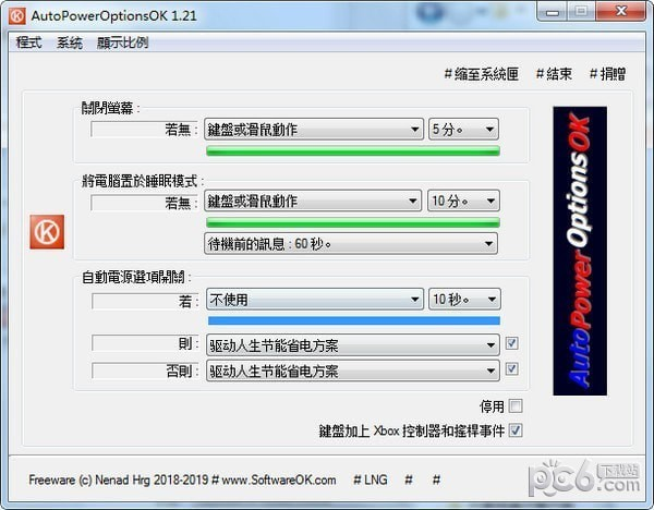 AutoPowerOptionsOK(电脑省电软件)