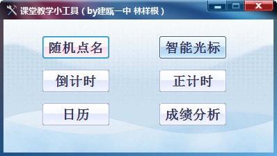课堂教学小工具 v1.0.0中文免费版