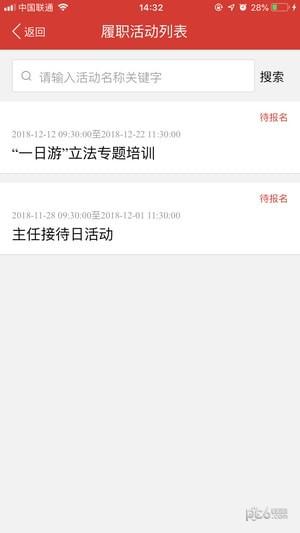 东城人大app下载