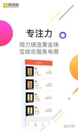 黄金树app下载