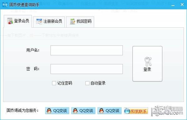 固乔快递查询助手 v1.0.0.0官方中文版
