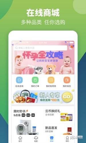 智云健康掌上糖医app下载