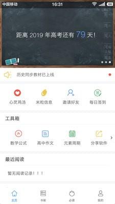 米缸高考app