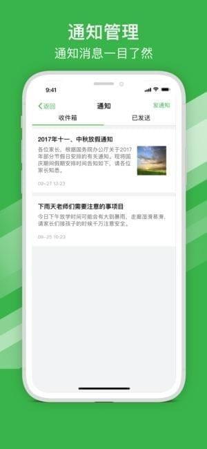 ��波智慧教育平�_app
