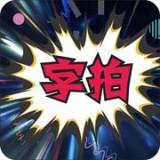 字拍app