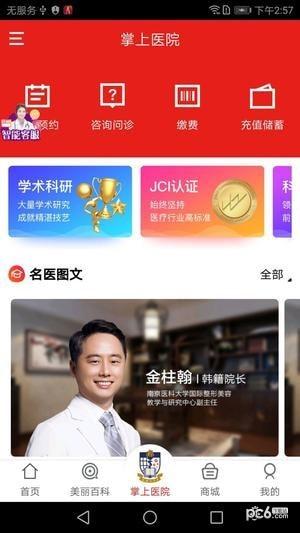 变美app下载