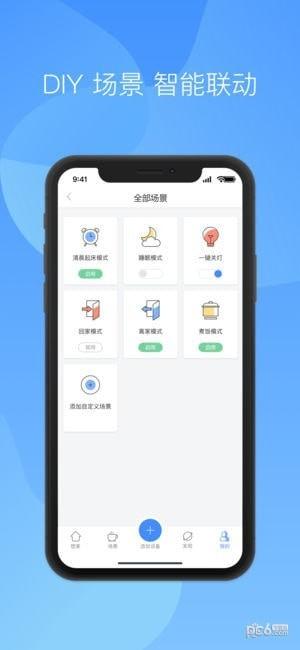 智慧联想app下载