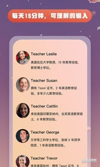 英语天天见app下载