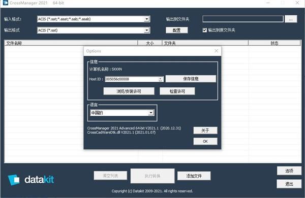 CrossManager 2021(CAD文件格式转换工具)