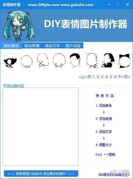 diy表情图片制作器