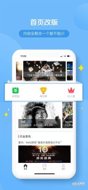 WeiQ自媒体