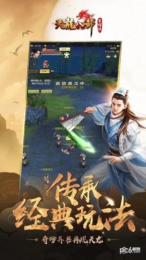 天龙八部荣耀版金沙88首页手机版