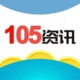 105资讯