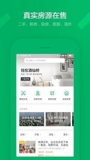 链家app