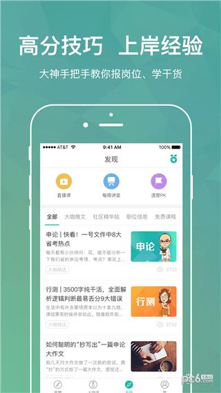 步知刷�}app官方下�d