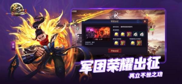 梦三国手游iOS下载
