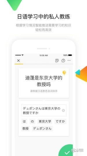 日语训练营app下载