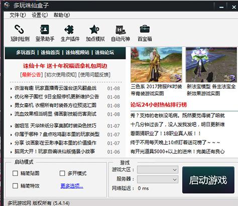 多玩诛仙盒子,多玩诛仙盒子中文版下载