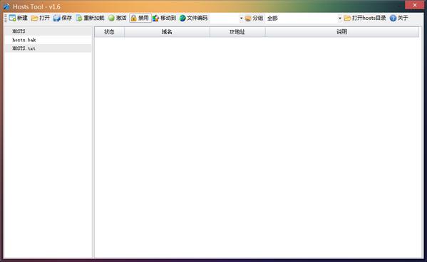 Hosts Tool(Hosts文件编辑器)