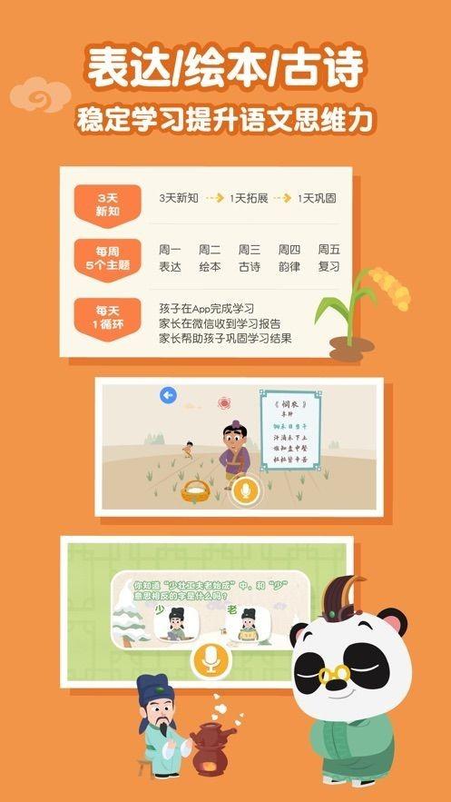 熊猫语文电脑版