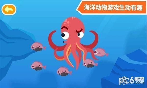 多多认海洋动物下载