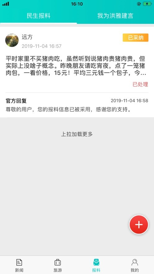 康养洪雅手机版(图4)