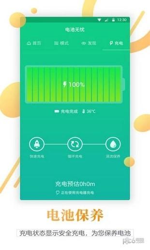 电池寿命检测软件下载
