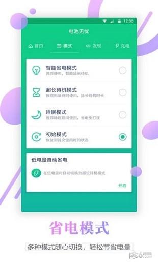 电池寿命检测app