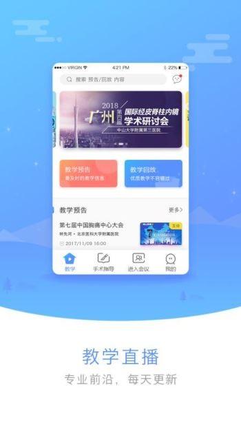 云塾iOS